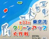 平成30年度「第33回東京湾クリーンアップ大作戦」が始まりました
