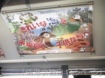 市営バスに啓発ポスターを掲示