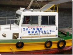 令和元年度「川崎清港会独自キャンペーン」が始まりました。