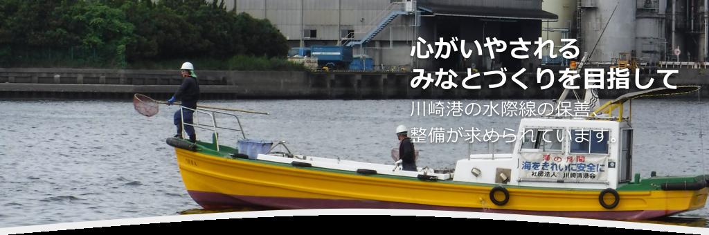 川崎清港会