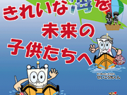 平成30年度「川崎清港会独自キャンペーン」が始まりました
