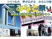 10月6日・7日「第45回川崎みなと祭り」に出展