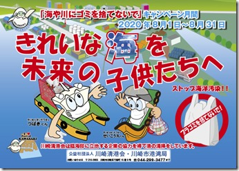 20バスポスター-2020-08-05-01