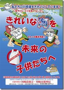 A1ポスター案1-2020-06-24-01