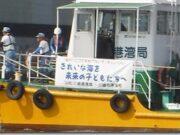 「川崎清港会独自キャンペーン」が始まりました