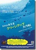 tokyowan_poster011